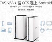 QNAP va lancer 2 NAS Android TAS-168 et TAS-268