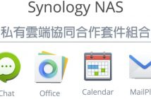 synology-2017